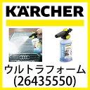 KARCHER(ケルヒャー) ウルトラフォームセット2643555【1月12日入荷予定】