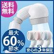 Arromic(アラミック) 3Dアースシャワー安心ストップ 3D【送料無料|送料込|シャワーヘッド|節水シャワー|ストップシャワー|節水|節ガス|増圧|止水|水圧アップ|工事不要】