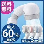 Arromic(アラミック) 3Dアースシャワー安心ストップ 3D【送料無料|送料込|シャワーヘッド|節水シャワー|ストップシャワー|節水|節ガス|増圧|工事不要】