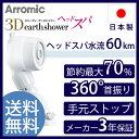 シャワーヘッド アラミック 3Dアースシャワー ヘ...