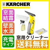 KARCHER(ケルヒャー) 窓用クリーナー WV50plus【送料無料|送料込|結露|水滴|窓用バキュームクリーナー|結露とりワイパー|WV-50|TVで紹介】