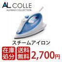 【訳あり 外装箱不良】AL COLLE(アルコレ) スチームアイロン ASI1200A【送料無料|送料込|新生活|家電|応援】