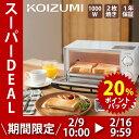 トースター オーブントースター KOIZUMI KOS-1025 | 送料無料 おしゃれ コンパクト 小型 1000W 2枚 上下 切替 切り替え メッシュ網 横型 パン トースト オーブン パン焼き器 コイズミ KOS1025W