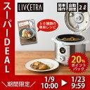 LIVCETRA 電気圧力鍋 2L LPC-T20/W   ...