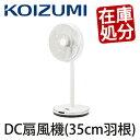 DC扇風機 扇風機 羽根 7枚 35cm コイズミ KLF-...