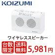 SOUNDLOOK サウンドヘルパー ワイヤレススピーカーシステム SAA6300W 【送料込|送料無料|ラジオ】