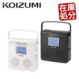 CDラジオ CDプレーヤー コイズミ SAD-4703 ラジオ コンパクト シンプル 壁掛け 敬老の日 おしゃれ CD 小型 ワイドFM 電池式 KOIZUMI SAD4703 | 携帯ラジオ プレーヤー 持ち運び ポータブルラジオ
