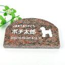 Pet&Love. ペットのお墓 天然石製 シンプル型 御影石 レッド アーチ 200x13