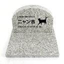 Pet&Love. ペットのお墓 天然石製 セット型 御影石...