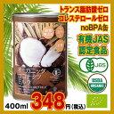 有機JASオーガニックココナッツミルク400ml 1缶 certified organic coconut milk 砂糖無添加・無精製・無漂白・無保存剤 BPA不使用