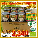 有機JASオーガニックココナッツミルク400ml 12缶セット送料無料 certified organic coconut milk 砂糖無添加・無精製・無漂白・無保存剤 BPA不使用 10P29Jul16