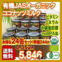 有機JASオーガニックココナッツミルク400ml 24缶セット 送料無料 certified organic coconut milk 砂糖無添加 無精製 無漂白 無保存剤 BPA不使用