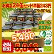 有機JASオーガニックココナッツミルク400ml 24缶セット 送料無料 certified organic coconut milk 砂糖無添加・無精製・無漂白・無保存剤 BPA不使用 10P18Jun16
