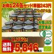 有機JASオーガニックココナッツミルク400ml 24缶セット 送料無料 certified organic coconut milk 砂糖無添加・無精製・無漂白・無保存剤 BPA不使用 532P15May16
