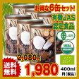 有機JASオーガニックココナッツミルク400ml 6缶セット 送料無料 certified organic coconut milk 砂糖無添加・無精製・無漂白・無保存剤 BPA不使用 532P15May16
