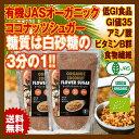 有機JASオーガニック ココナッツシュガー低GI食品 350g 2個セット糖質は白砂糖の3分の1 (Organic coconut sugar) メール便送料無料