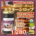 JAS有機認定オーガニック ココナッツ ネクター シロップ 300g (USDA EURO Certified Organic Coconut Nectar S...