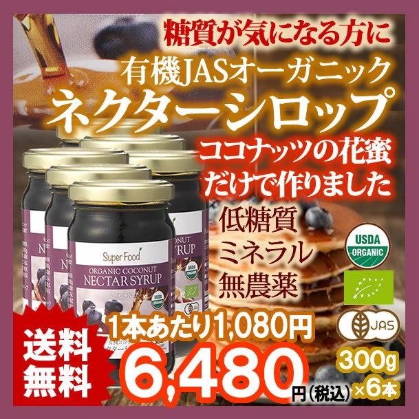 JAS有機認定オーガニック ココナッツ ネクター シロップ 300g 6個 (USDA EURO Certified Organic Coconut Nectar Syrup) 10P29Jul16