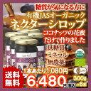 訳ありセール JAS有機認定オーガニック ココナッツ ネクター シロップ 300g 6個 (USDA EURO Certified Organic Coconut Nectar Syrup)