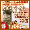 MCTオイル ココナッツ由来100% 170g 1本 タイ産 MCT OIL 100% PURE COCONUT SOURCE 送
