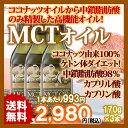 ココナッツ由来100% MCTオイル 170g 3本 (MCT OIL 100