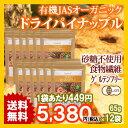 JASオーガニック認定 タイ産有機ドライパイナップル50g 12袋 JAS Certified Organic Dried Lychee送料無料