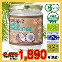 RoomClip商品情報 - JASオーガニック認定バージンココナッツオイル500ml 1本有機認定食品 virgin coconut oil (冷温圧搾一番搾りやし油)10P29Jul16