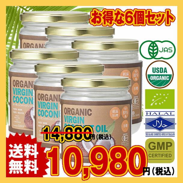 JASオーガニック認定 バージンココナッツオイル500ml 6本セット有機認定食品 virgin coconut oil (冷温圧搾一番搾りやし油)[CT6set] 10P29Jul16