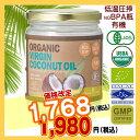 有機JASオーガニックバージンココナッツオイル500ml 1個 タイ産 organic virgin coconut oil 冷温圧搾一番搾りやし油