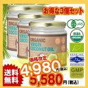 有機JASオーガニックバージンココナッツオイル500ml 3個 タイ産 organic virgin cocon