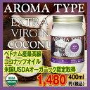 エキストラバージンココナッツオイル アロマタイプ 400ml(365g) Extra Virgin Coconut Oil AROMA TYPE 米国USDAオーガニック認定取得 ...
