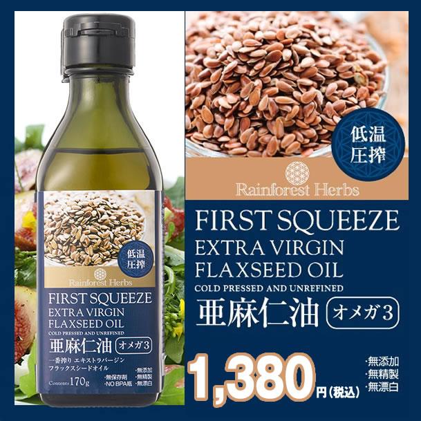 低温圧搾一番搾り エキストラ バージン フラックスシード オイル(亜麻仁油) 170g (first squeeze extra virgin flaxseed oil  オメガ3 omega3)noBPA 無添加 無精製 無漂白 無保存料 トランス脂肪酸ゼロ 10P07Feb16