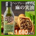 エキストラバージン ヘンプシードオイル (麻の実油) ヘンプオイル 低温圧搾一番搾り エコフレンドリーフード First Squeeze Extra virgin Hemp Seed Oil (Cold Pressed and Unrefined) ECO Friendly Food 10P29Jul16