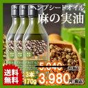 エキストラバージン ヘンプシードオイル (麻の実油)3本 ヘンプオイル 低温圧搾一番搾り エコフレンドリーフード First Squeeze Extra virgin Hemp Seed Oil (Cold Pressed and Unrefined) ECO Friendly Food 10P29Jul16