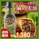 エキストラバージン ヘンプシードオイル (麻の実油) ヘンプオイル 低温圧搾一番搾り エコフレンドリーフード First Squeeze Extra virgin Hemp Seed Oil (Cold Pressed and Unrefined) ECO Friendly Food
