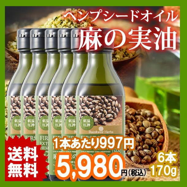 ヘンプシードオイル 麻の実油 エキストラバージン ヘンプオイル 170g 6本 リトアニア産 低温圧搾一番搾りExtra virgin Hemp Seed Oil