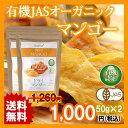 メール便送料無料 JASオーガニック認定 タイ産有機ドライマンゴー(マハチャノック種)50g 2袋 JAS Certified Organic Dried Ma...