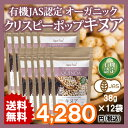 送料無料 有機JAS認定オーガニック クリスピーポップ キヌア38g 12袋 JAS Certified Organic Crispy Popped Quinoa 10P29Jul16