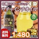 グリーンナッツオイル サチャインチオイル 有機JASオーガニック 170g 1本 エキストラバージン インカインチオイル 低温圧搾一番搾り Organic Sacha Inchi Oil