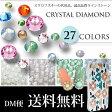 【定番カラー2】スワロフスキーの代用品!最高品質ガラスラインストーンCRYSTAL DIAMOND クリスタルダイヤモンド デコ電・ネイル・レジンに!オパールカラー豊富!定番カラー2