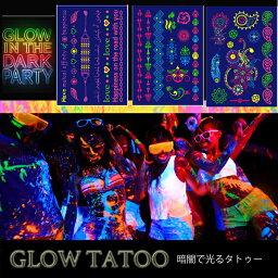 【暗闇で光るタトゥー】Glow in the dark グロータトゥー 光るメイク グローメイク グローペイント ボディーペイント フェスやイベント ビーチに!