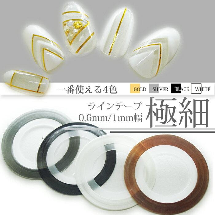 0.6 mm超極細or 1mm定番!ラインテープ4色 ラインシール ネイルライン レジンやクラフトにも!