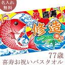 喜寿祝い 名入れ バスタオル 喜寿お祝いの大漁旗デザイン 鯛...