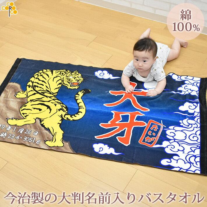 出産祝い名入れバスタオル誕生日入り和柄和風デザイン月夜に吠える虎(トラ)名前入りプレゼント男の子ベビ