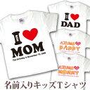 Tシャツ 誕生日 プレゼント 出産祝い 名入れ 名前入り キ...