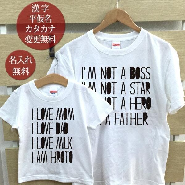 親子 ペアtシャツ 半袖Tシャツ 親子ペア2枚セ...の商品画像