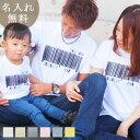 親子 ペアtシャツ 名前入り お揃い 半袖Tシャツ 親子ペア3枚家族セット バーコード ペ