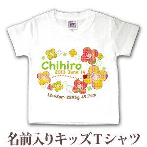 Tシャツ 誕生日 プレゼント 出産祝い 名入れ ...の商品画像