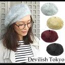 メール便送料無料(※代引不可)【NEWアンゴラファーベレー帽】今シーズン取り入れたいベレー帽。ふわふわでかぶるだけで女の子らしいシルエットに♪ レディース 帽子