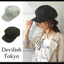 メール便送料無料(※代引不可)【シンプルキャスケット帽】今季マストで取り入れたいマリンキャスケット。被るだけでこなれ感を演出してくれるお役立ちアイテム♪レディース ハット 帽子